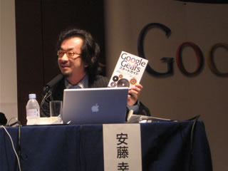 Ando-san holding the brand new Gears book